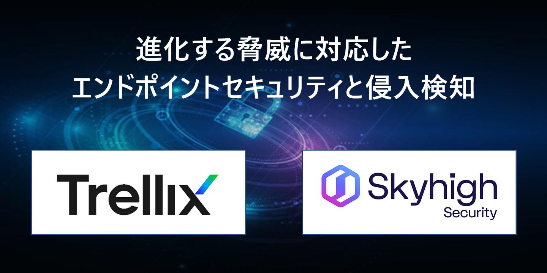 クラウド時代に安全と新たな価値を創造する IoT セキュリティソリューション McAfee